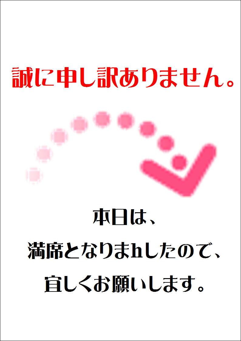 満席.JPG
