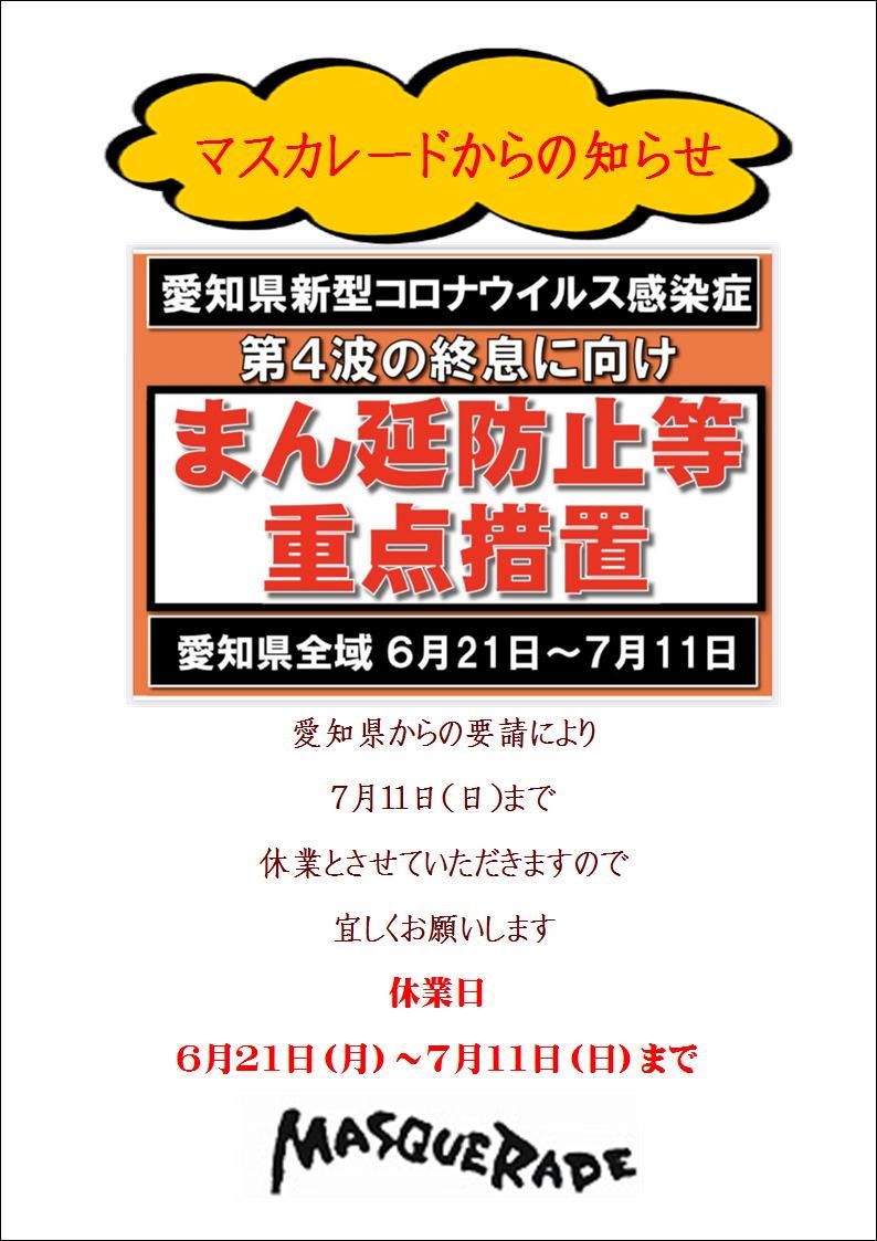 まん延防止等重点措置6月.JPG