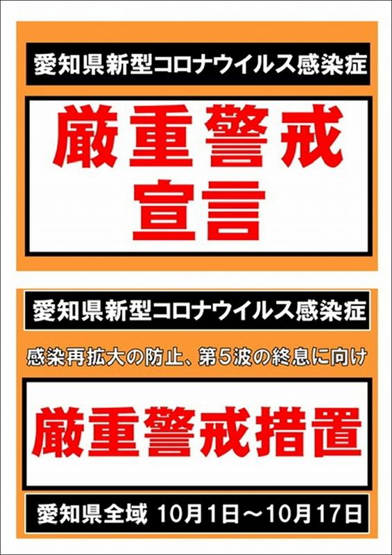 愛知県厳重警戒措置10月.jpg