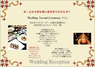 結婚式二次会プラン.jpg