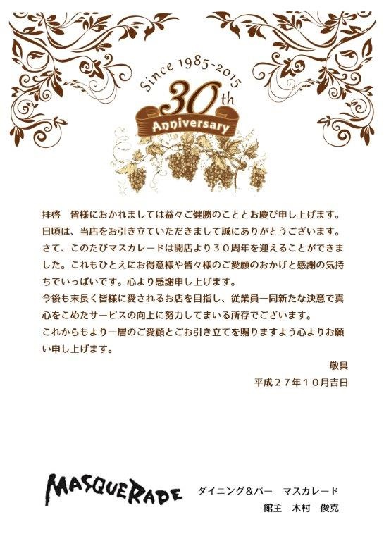 30thレター.png1.jpg